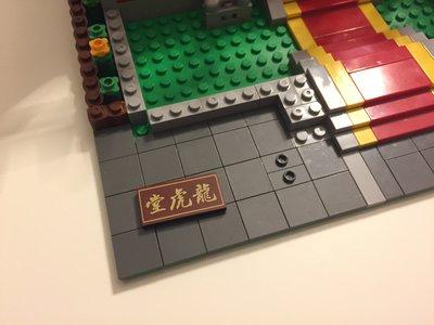 [Review] XingBao XB-01004 - Zhong Hua Street: Martial Art School
