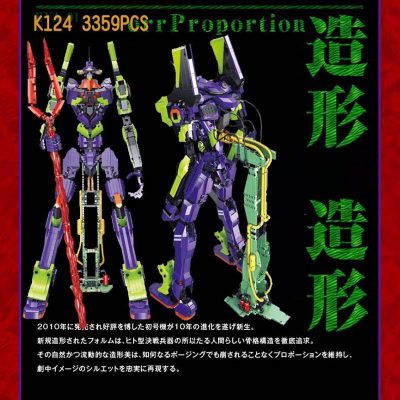 Super Heroes 18K K124 EVA-01 Test Type EVANGELION
