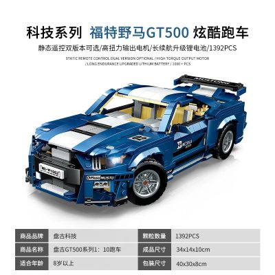 PANGU 14001 Ford Mustang GT500 RC Super Car Compatible LEGO 10265 4